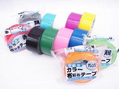製造工程から地球環境に配慮した無溶剤粘着タイプカラー布テープ梱包・イベント行事・バッグに...