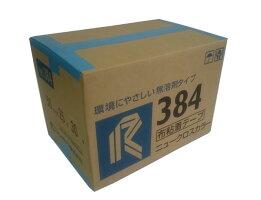 リンレイ布粘着テープ1ケース(30巻入)#384