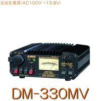 《アマチュア無線用・POWERSUPLY》【DM-330MV】@アルインコ(ALINCO)スイッチング方式安定化電源
