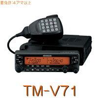《アマチュア無線機・トランシーバー》【TM-V71】@ケンウッド144/430MHz二波同時デュアルモービル