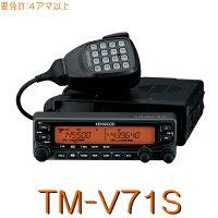 《アマチュア無線機・トランシーバー》【TM-V71S】@ケンウッド144/430MHz二波同時デュアルモービル
