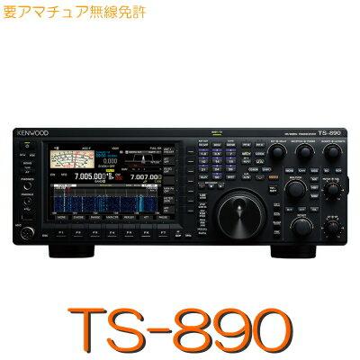 アマチュア無線機, ハンディー機 TS-890HF50MHz KENWOOD
