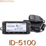 《アマチュア無線機・デジタルトランシーバー》【ID-5100】@アイコムD-STAR&GPS標準対応144/430MHz2バンド二波同時・20W機モービル!※取り扱い免許:4アマ