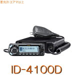 【ID-4100D】@アイコムD-STAR&GPS標準対応144/430MHz2バンド20W機モービル!/無線/無線/無線/無線/無線/無線/無線/無線/無線/無線/無線/無線/無線/無線/無線/無線/無線/無線/無線/無線