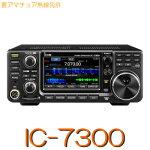 【IC7300シリーズ】@アイコム(iCOM)アマチュア無線トランシーバー1.8MHz〜50MHzオールモード