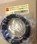 5D-FB 10m(5DF10MB)低損失高周波同軸ケーブル(430MHzまで)/第一電波(DIAMOND ANTENNA)