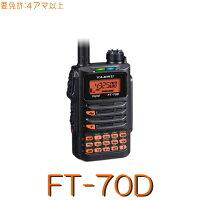 【FT70D】@スタンダードC4FM/WIRES-X対応144/430MHz2バンドハンディ防水・シンプル!(アップデート済)