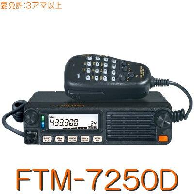 デジタルアマチュア無線FTM-7250D