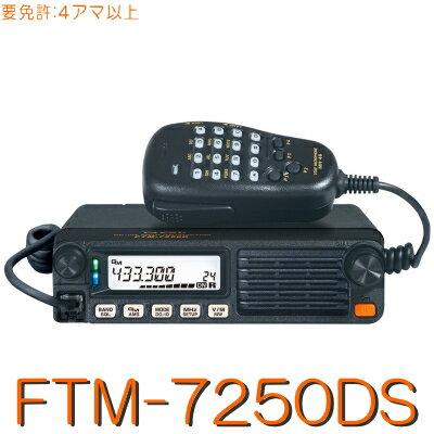 デジタルアマチュア無線FTM-7250ds