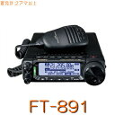 【FT-891シリーズ】1.8MHz〜50MHzオールモードトランシーバー/YAESU STANDARD