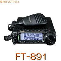【FT-891シリーズ】@八重洲無線(YAESU)1.8MHz〜50MHzオールモード