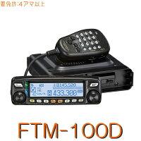 【FTM-100D】@YAESU-八重洲無線《アマチュア無線機・次世代デジタル・アナログトランシーバー》144/430MHz2バンド(シングルワッチ)モービル※取り扱い免許:4アマ