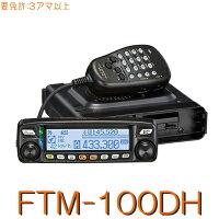 【FTM-100DH】@YAESU-八重洲無線《アマチュア無線機・次世代デジタル・アナログトランシーバー》144/430MHz2バンド(シングルワッチ)モービル※取り扱い免許:4アマ