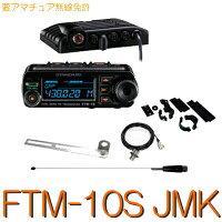 【FTM-10SJMK】@スタンダードバイク用144/430MHz2バンドモービル防水・防塵で7W出力!アンテナ・基台・ケーブル・アングルのお得なセット!
