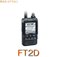 アマチュア無線・デジタル/アナログトランシーバー【FT2D】@YAESU144/430MHz2バンドハンディデジタル兼用+二波同時+GPS&ワイヤレス対応!※取り扱い免許:4アマ
