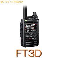 【FT3D】144/430MHz2バンドハンディデジタル兼用+二波同時+GPS&Bluetooth対応!※取り扱い免許:4アマ/YAESU/無線/無線/無線/無線/無線/無線/無線/無線/無線/無線/無線/無線/無線/無線/無線/無線/無線/無線/無線/無線