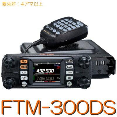 デジタルアマチュア無線FTM-300D