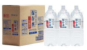 7年保存水 2L[1ケース6本入り] 純天然アルカリ 島根県産 災害用 備蓄品 ローリングストック 長期保存 まとめ買い ケイエフジー 直送商品