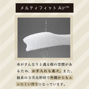整体枕RAKUNAメルティフィットAIR