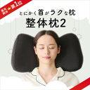 【 整体枕2 】枕 肩こり 整体 おすすめ rakuna ラクナ 枕 まく……