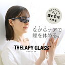 【セラピーグラス】眼鏡 アイウェア ブルーライトカット 眼精疲労 目元ケア 視力 デスクワーク テレワーク リモートワーク スマホ 疲れ目 ピンホール 軽い 痛くない 送料無料・・・