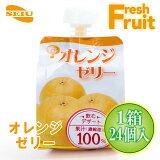 FreshFruitオレンジゼリー24個入り