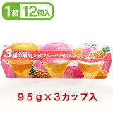 3連果肉入りゼリー(みかん・白桃・ミックス)12個入り