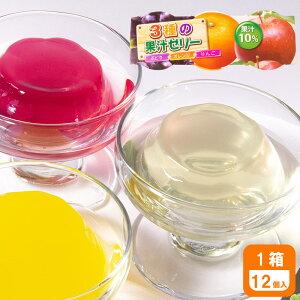 3種の果汁ゼリー12個入り