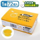 業務用乳酸菌入り果汁ゼリーオレンジ