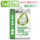 【国内製造】サプリチャージエネルギーゼリー180g24袋入