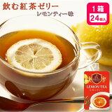 セイウ【飲む紅茶ゼリー】レモンティー味180g24袋入