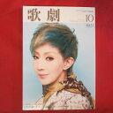 TAKARAZUKA REVUE 歌劇2013年10月号●紅ゆずる表紙【中古】