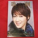 TAKARAZUKA REVUE 歌劇2014年2月号●凰稀かなめ表紙【中古】