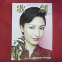 TAKARAZUKA REVUE 歌劇2015年3月号●望海風斗表紙【中古】