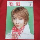 TAKARAZUKA REVUE 歌劇2012年11月号●紅ゆずる表紙【中古】