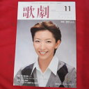 TAKARAZUKA REVUE 歌劇2004年11月号●瀬奈じゅん表紙【中古】