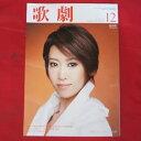 TAKARAZUKA REVUE 歌劇2010年12月号●龍真咲表紙【中古】