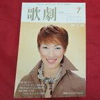 TAKARAZUKA REVUE 歌劇2005年7月号●水夏希表紙【中古】