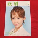 TAKARAZUKA REVUE 歌劇2012年7月号●龍真咲表紙【中古】