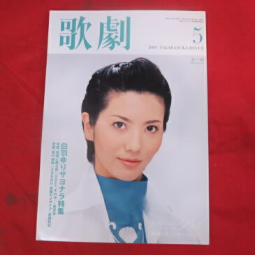 TAKARAZUKA REVUE 歌劇2009年5月号●壮一帆表紙【中古】