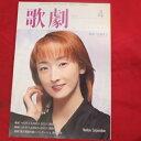 TAKARAZUKA REVUE 歌劇2001年4月号●花總まり表紙【中古】