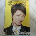 TAKARAZUKA REVUE 歌劇2020年2月号●礼真琴表紙【中古】