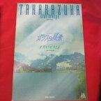 星組公演「ガラスの風景/バビロン」2002年宝塚大劇場【中古】