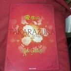 雪組公演「愛燃える」パンフレット 2001年 宝塚大劇場【中古】