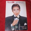 花組公演「失われた楽園」 1997年 東京宝塚劇場●愛華みれ【中古】
