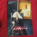 星組公演「エリザベート-愛と死の輪舞-」1996年宝塚大劇場●麻路さき【中古】