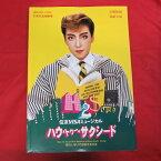 花組公演「ハウ・トゥー・サクシード」 1996年 東京宝塚劇場●麻路さき【中古】