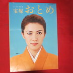 宝塚おとめ 2008年度版●安蘭けい【中古】