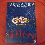月組公演「ガイズ&ドールズ」パンフレット 2002年 東京宝塚劇場●紫吹淳、映美くらら、大和悠河【中古】