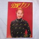 宝塚グラフ1997年2月号 宝塚GRAPH 白城あやか表紙【中古】